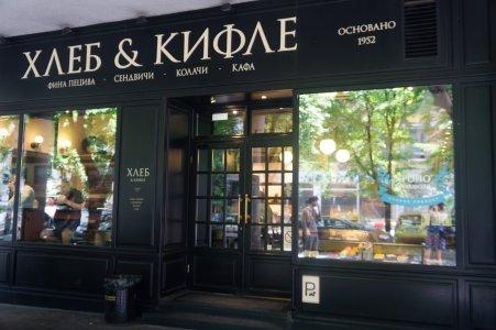 Imitation de boulangerie Paul à Belgrade