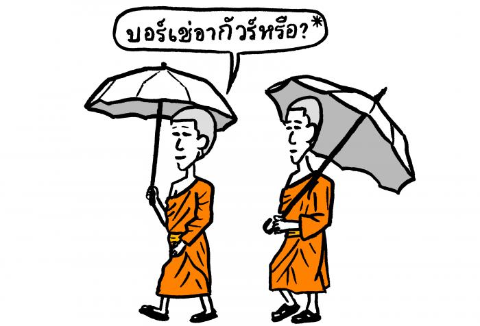 Dessin moines thailandais nouvelle génération