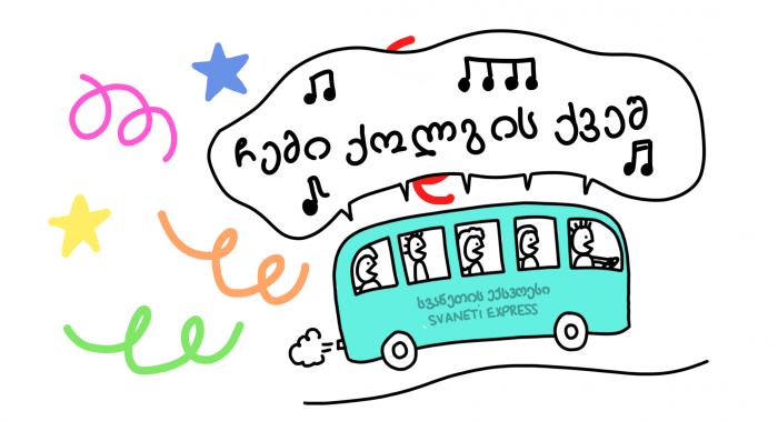Dessin : voyage en marshrutka avec les passagers qui chantent à tue-tête