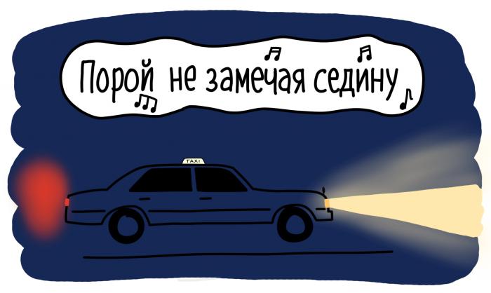 Dessin : taxi géorgien, en pleine nuit